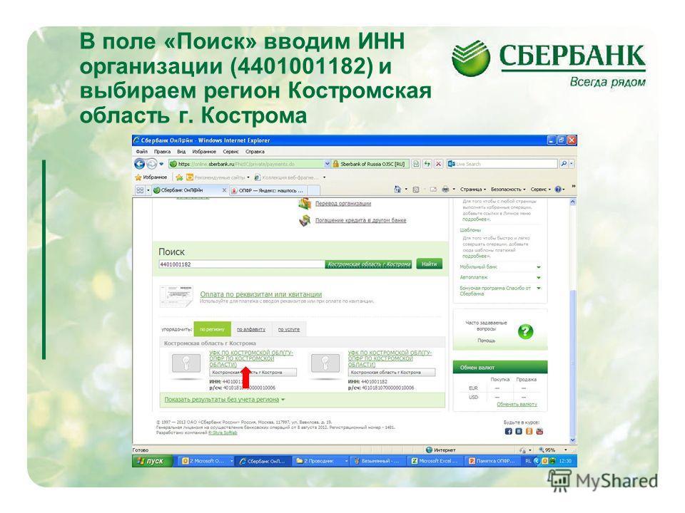 6 В поле «Поиск» вводим ИНН организации (4401001182) и выбираем регион Костромская область г. Кострома