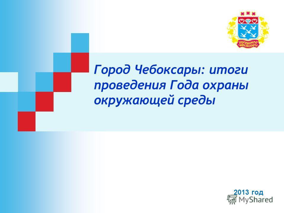 Город Чебоксары: итоги проведения Года охраны окружающей среды 2013 год