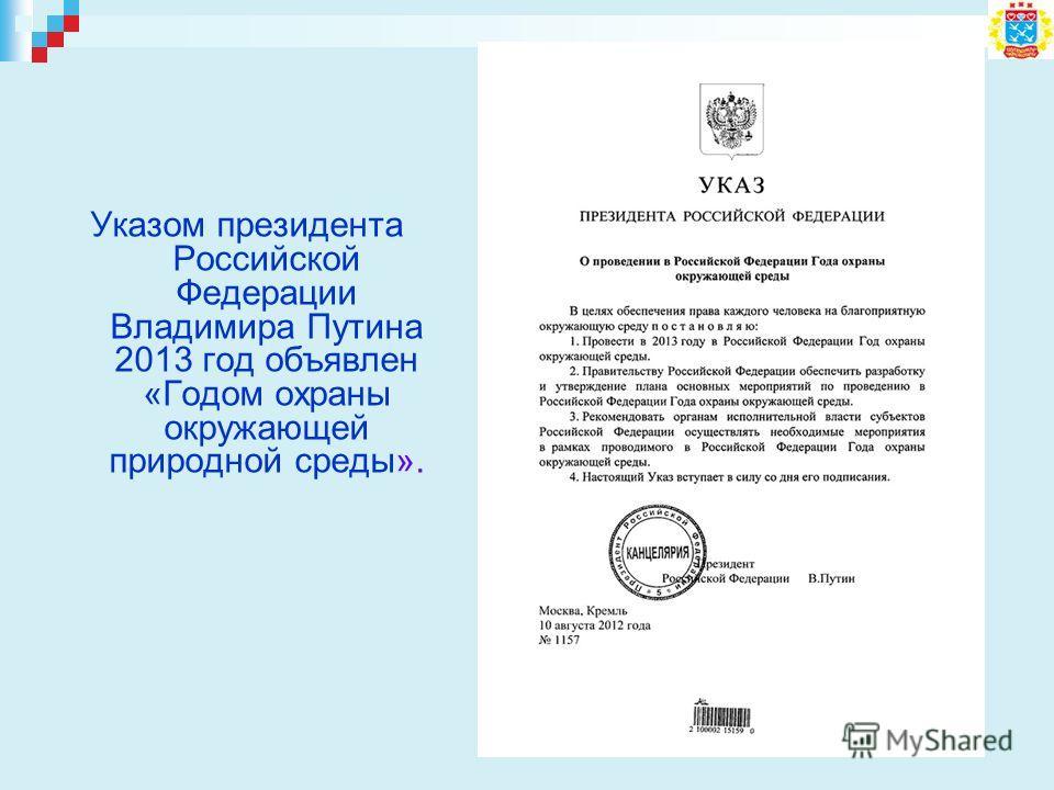Указом президента Российской Федерации Владимира Путина 2013 год объявлен «Годом охраны окружающей природной среды».