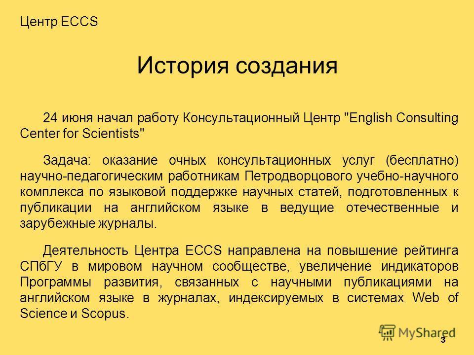 Иcтория создания 24 июня начал работу Консультационный Центр