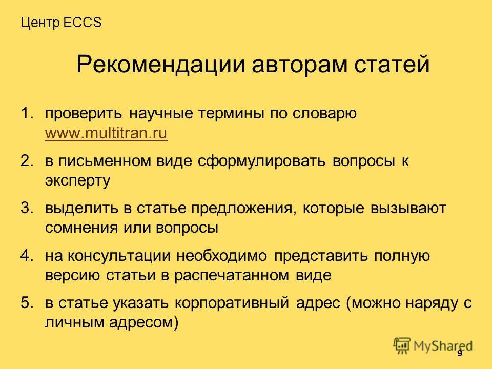 Рекомендации авторам статей 1.проверить научные термины по словарю www.multitran.ru www.multitran.ru 2.в письменном виде сформулировать вопросы к эксперту 3.выделить в статье предложения, которые вызывают сомнения или вопросы 4.на консультации необхо