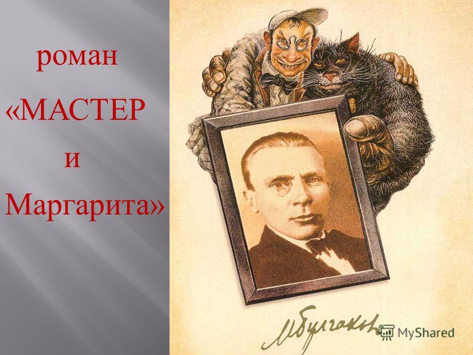 роман « МАСТЕР и Маргарита »