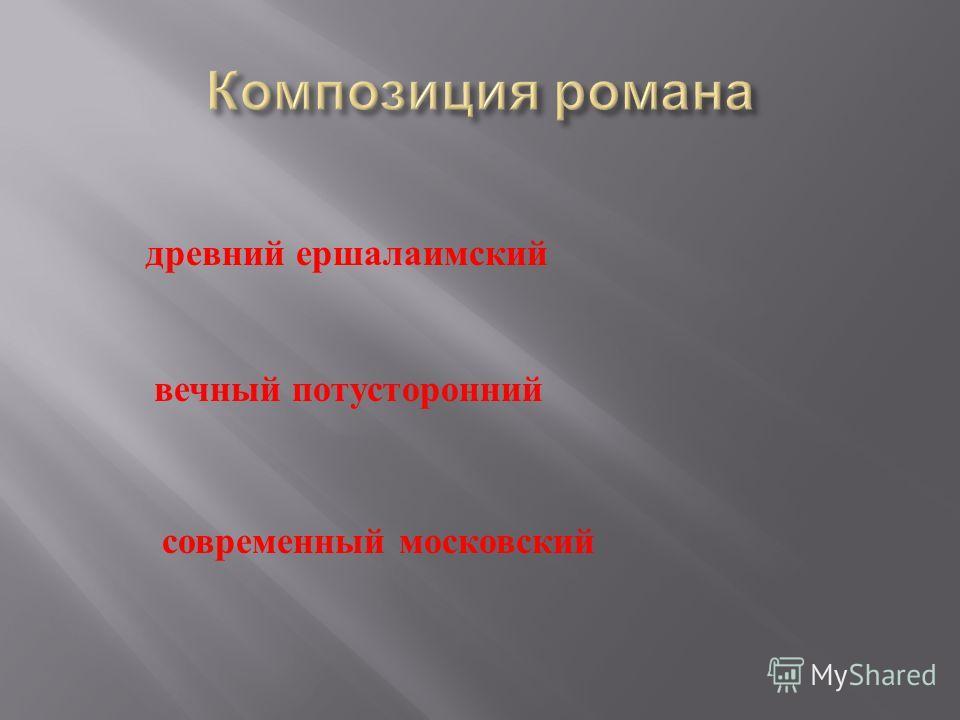 древний ершалаимский вечный потусторонний современный московский