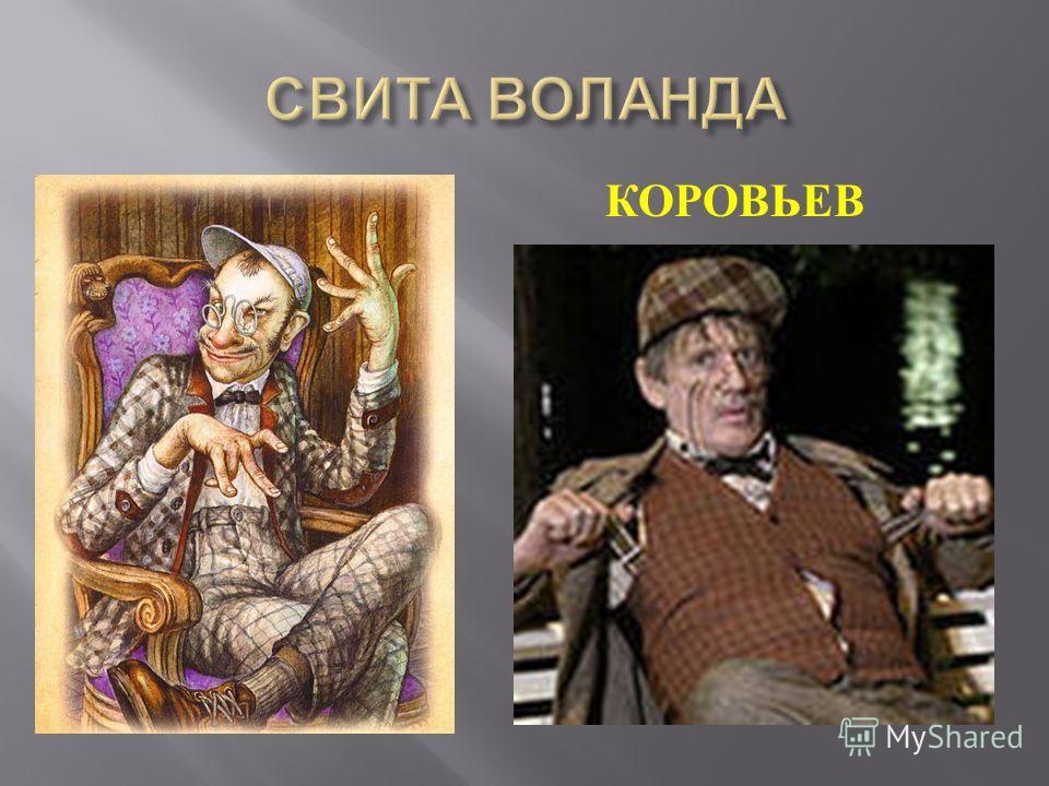 КОРОВЬЕВ