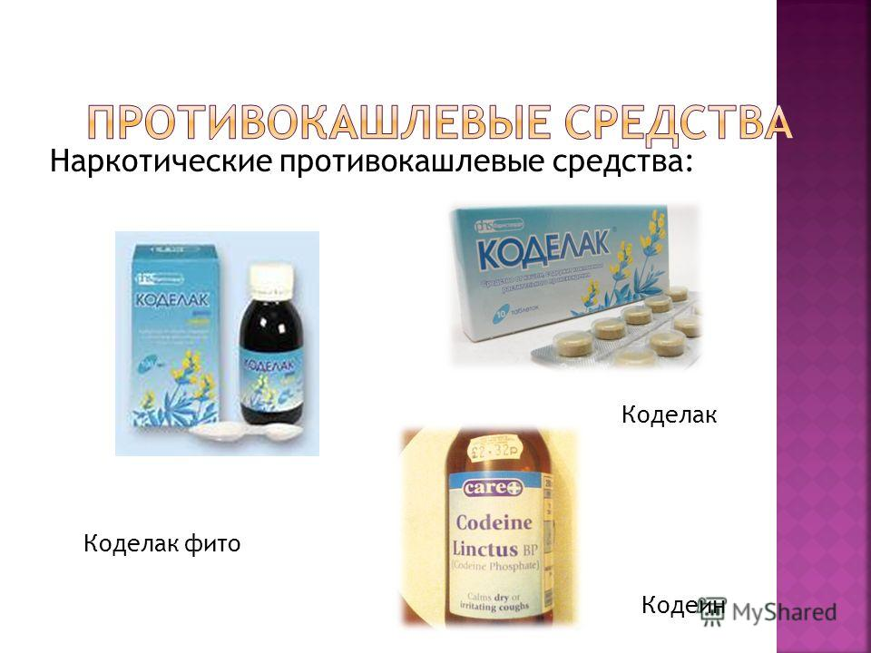 Наркотические противокашлевые средства: Кодеин Коделак фито Коделак