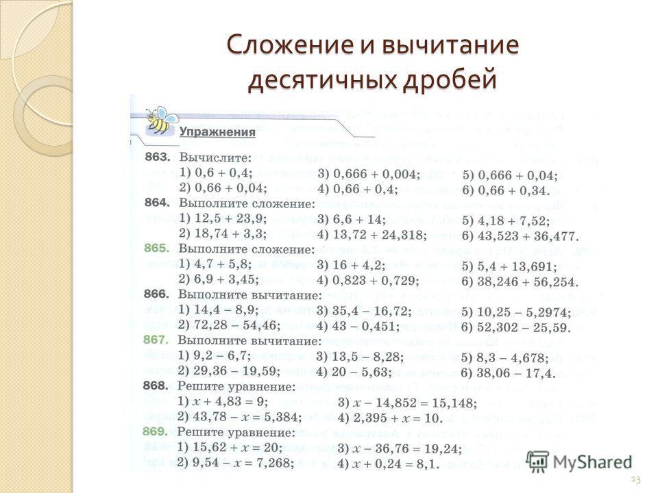 Сложение и вычитание десятичных дробей 13