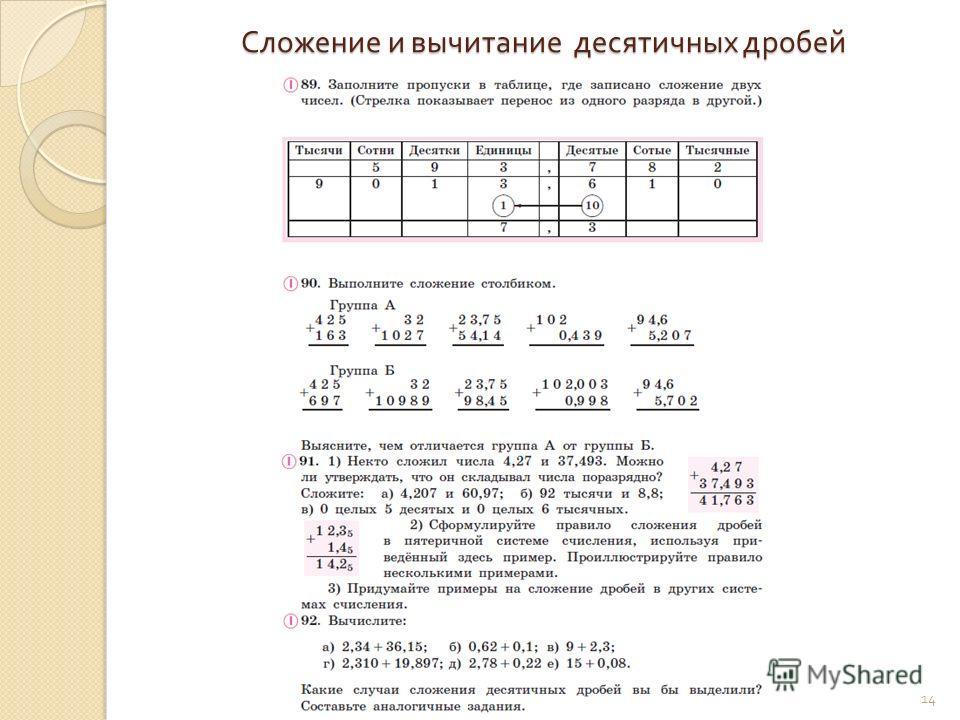 Сложение и вычитание десятичных дробей 14