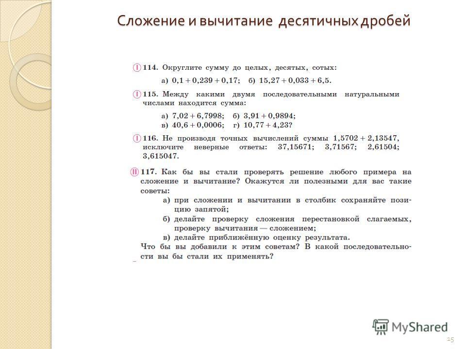 Сложение и вычитание десятичных дробей 15