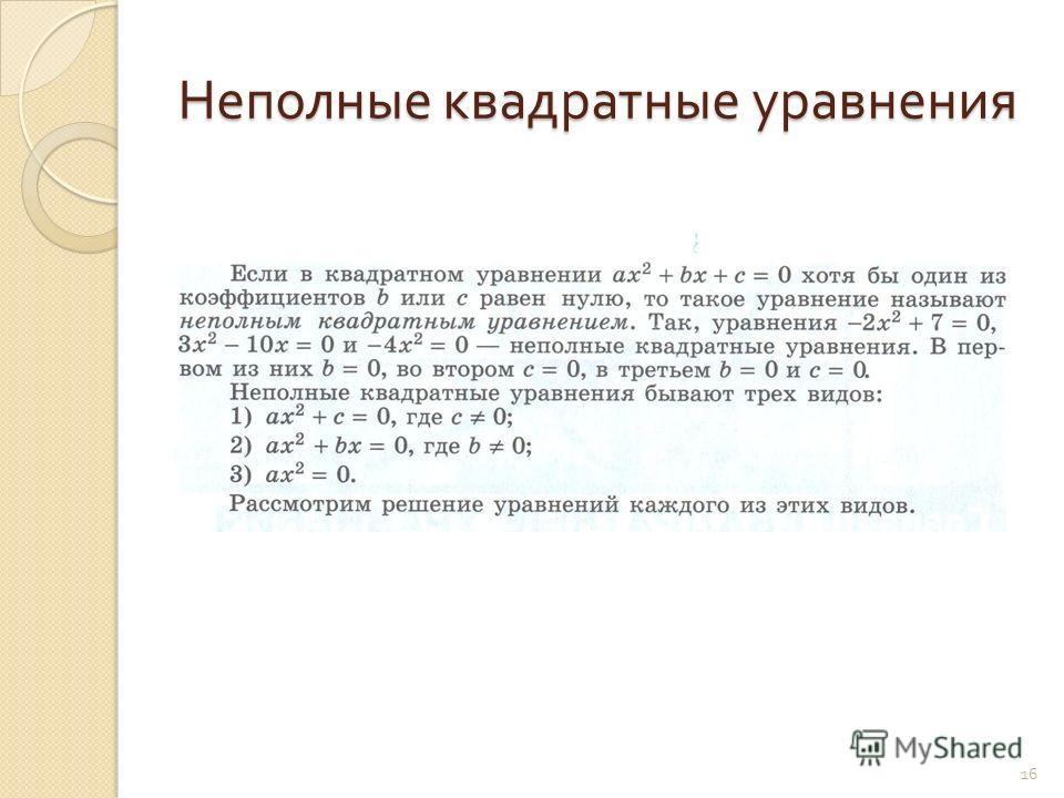 Неполные квадратные уравнения 16