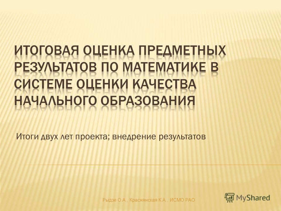 Итоги двух лет проекта; внедрение результатов Рыдзе О.А., Краснянская К.А., ИСМО РАО