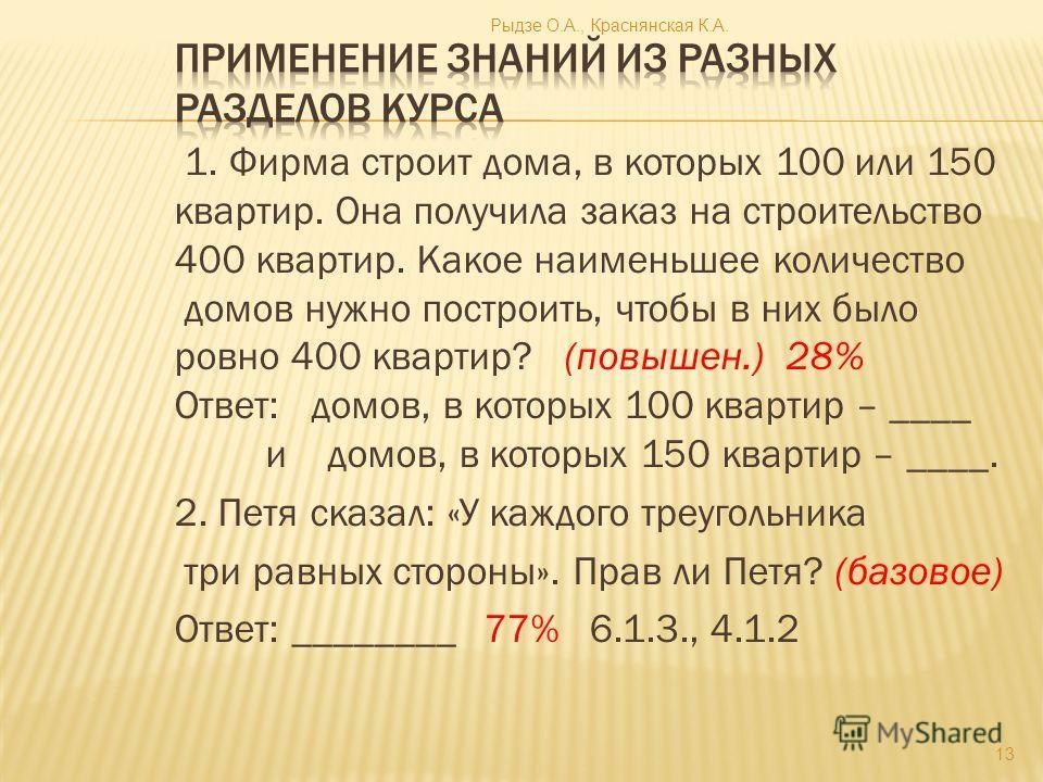 1. Фирма строит дома, в которых 100 или 150 квартир. Она получила заказ на строительство 400 квартир. Какое наименьшее количество домов нужно построить, чтобы в них было ровно 400 квартир? (повышен.) 28% Ответ: домов, в которых 100 квартир – ____ и д