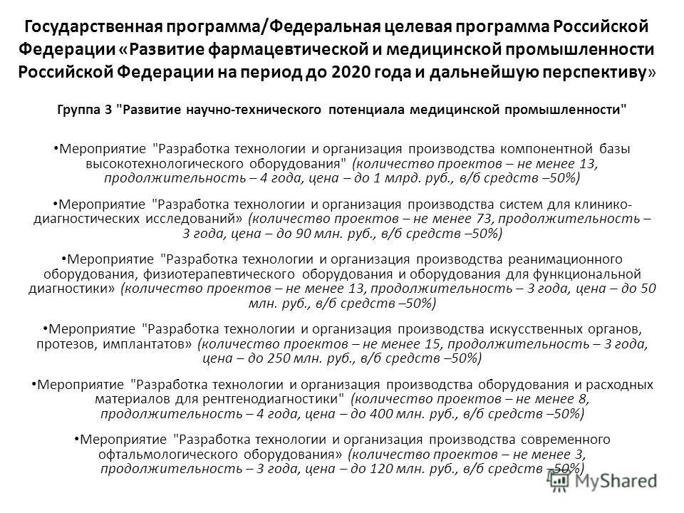 Государственная программа/Федеральная целевая программа Российской Федерации «Развитие фармацевтической и медицинской промышленности Российской Федерации на период до 2020 года и дальнейшую перспективу» Группа 3