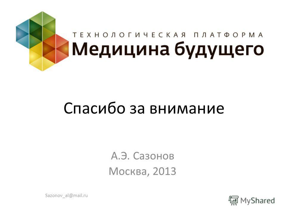 Спасибо за внимание А.Э. Сазонов Москва, 2013 Sazonov_al@mail.ru