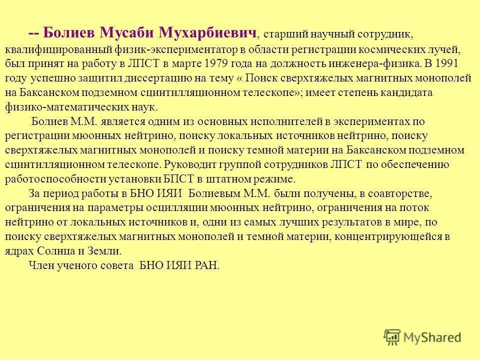 -- Болиев Мусаби Мухарбиевич, старший научный сотрудник, квалифицированный физик-экспериментатор в области регистрации космических лучей, был принят на работу в ЛПСТ в марте 1979 года на должность инженера-физика. В 1991 году успешно защитил диссерта