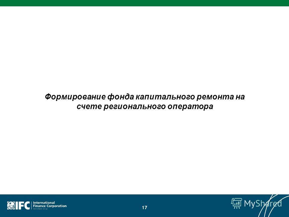 17 Формирование фонда капитального ремонта на счете регионального оператора