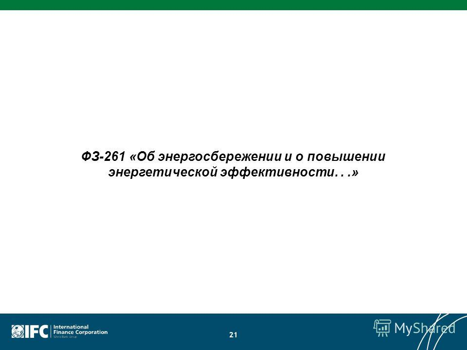21 ФЗ-261 «Об энергосбережении и о повышении энергетической эффективности...»