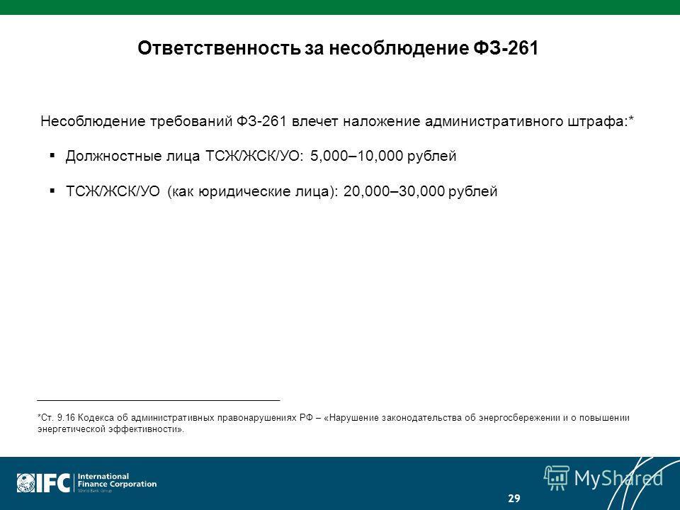 29 Ответственность за несоблюдение ФЗ-261 *Ст. 9.16 Кодекса об административных правонарушениях РФ – «Нарушение законодательства об энергосбережении и о повышении энергетической эффективности». Несоблюдение требований ФЗ-261 влечет наложение админист