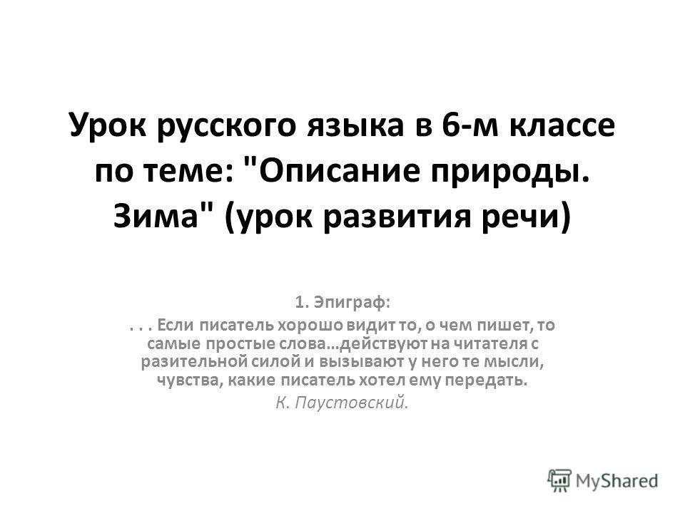 Урок русского языка в 6-м классе по теме: