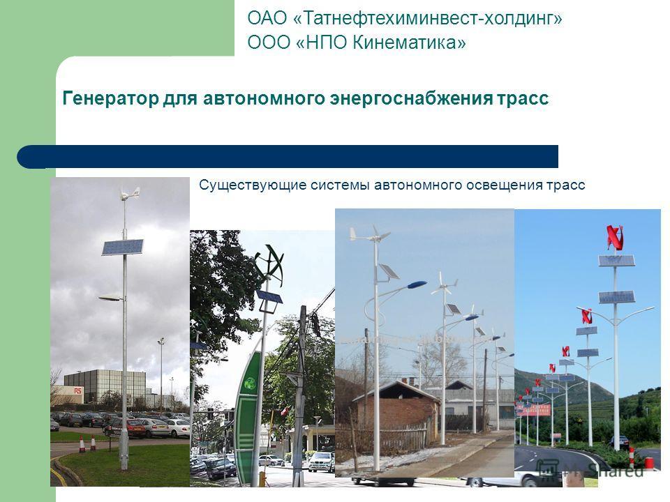 ОАО «Татнефтехиминвест-холдинг» ООО «НПО Кинематика» Генератор для автономного энергоснабжения трасс Существующие системы автономного освещения трасс