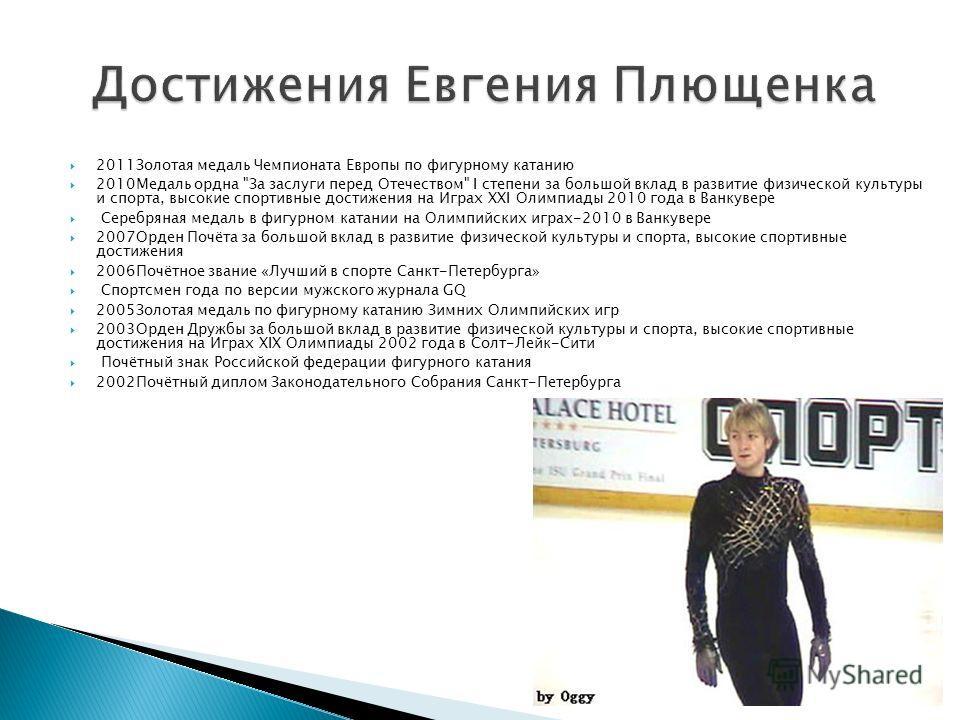 2011Золотая медаль Чемпионата Европы по фигурному катанию 2010Медаль ордна