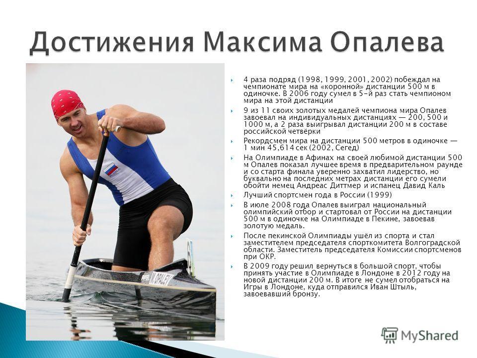 4 раза подряд (1998, 1999, 2001, 2002) побеждал на чемпионате мира на «коронной» дистанции 500 м в одиночке. В 2006 году сумел в 5-й раз стать чемпионом мира на этой дистанции 9 из 11 своих золотых медалей чемпиона мира Опалев завоевал на индивидуаль