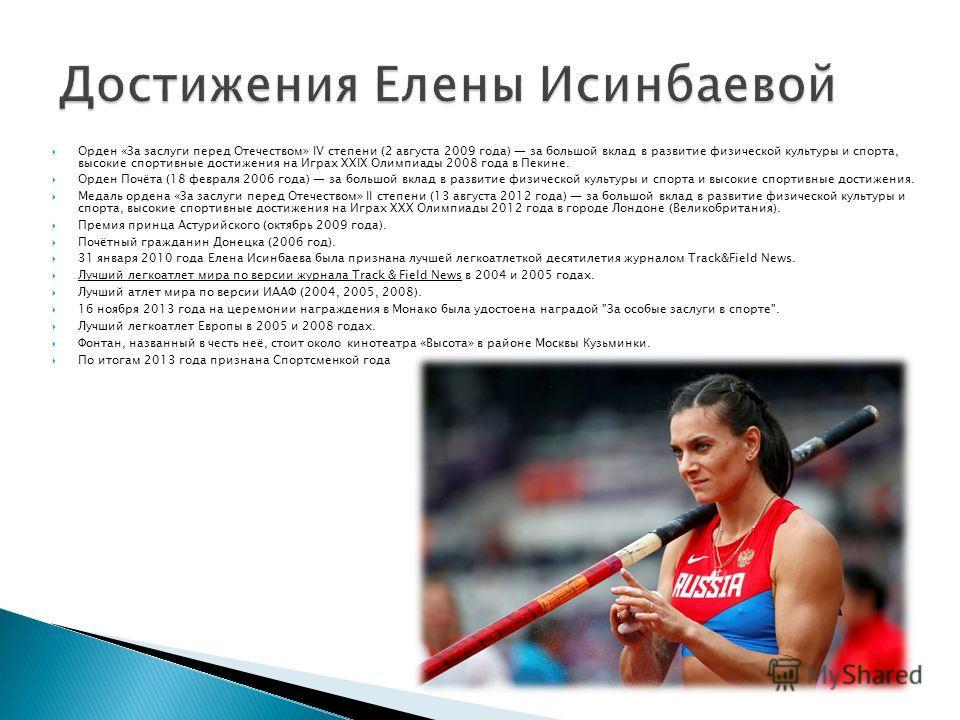Орден «За заслуги перед Отечеством» IV степени (2 августа 2009 года) за большой вклад в развитие физической культуры и спорта, высокие спортивные достижения на Играх XXIX Олимпиады 2008 года в Пекине. Орден Почёта (18 февраля 2006 года) за большой вк