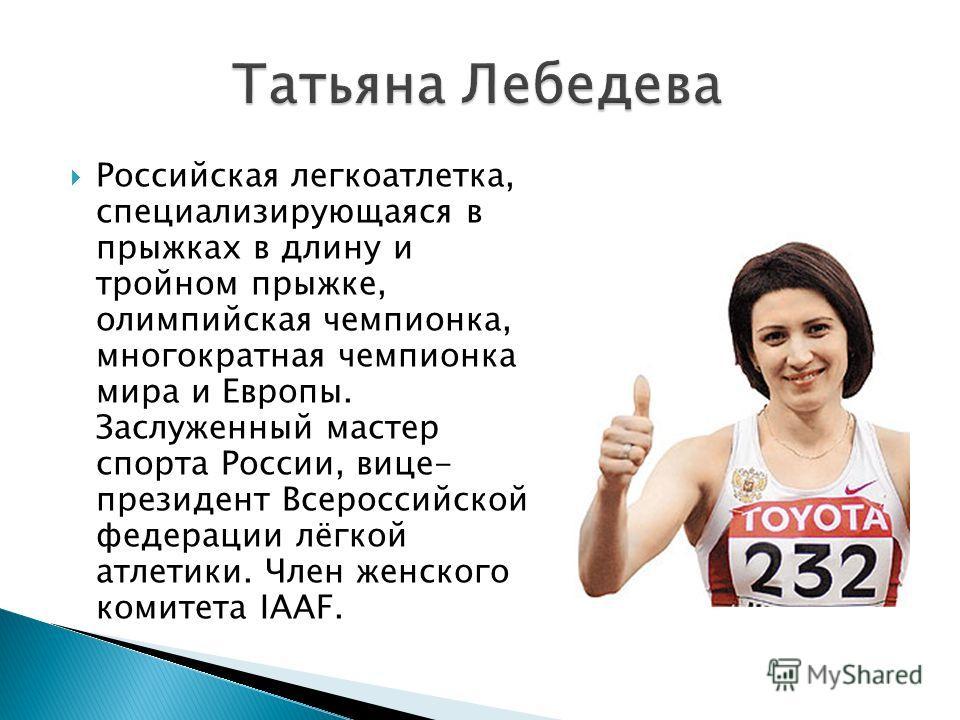 Российская легкоатлетка, специализирующаяся в прыжках в длину и тройном прыжке, олимпийская чемпионка, многократная чемпионка мира и Европы. Заслуженный мастер спорта России, вице- президент Всероссийской федерации лёгкой атлетики. Член женского коми
