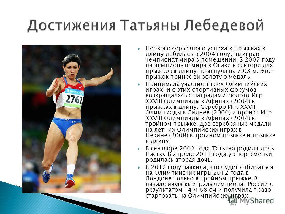 Первого серьёзного успеха в прыжках в длину добилась в 2004 году, выиграв чемпионат мира в помещении. В 2007 году на чемпионате мира в Осаке в секторе для прыжков в длину прыгнула на 7,03 м. Этот прыжок принес ей золотую медаль. Принимала участие в т