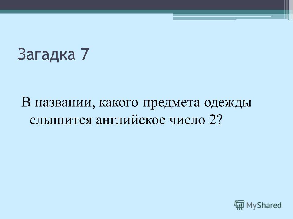 Загадка 7 В названии, какого предмета одежды слышится английское число 2?
