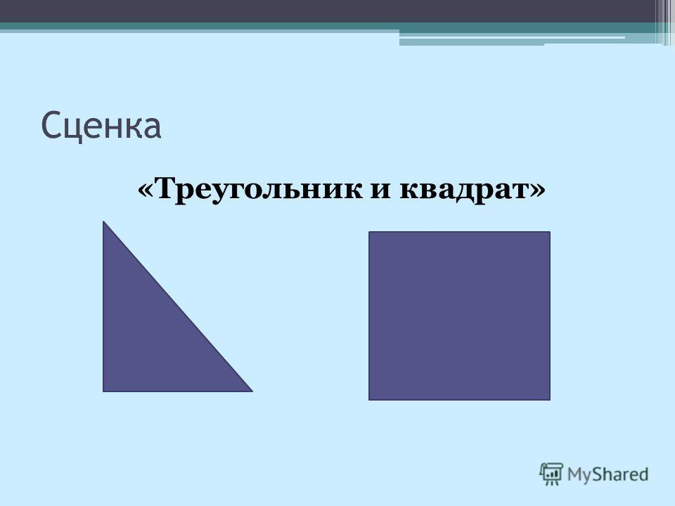 Сценка «Треугольник и квадрат»