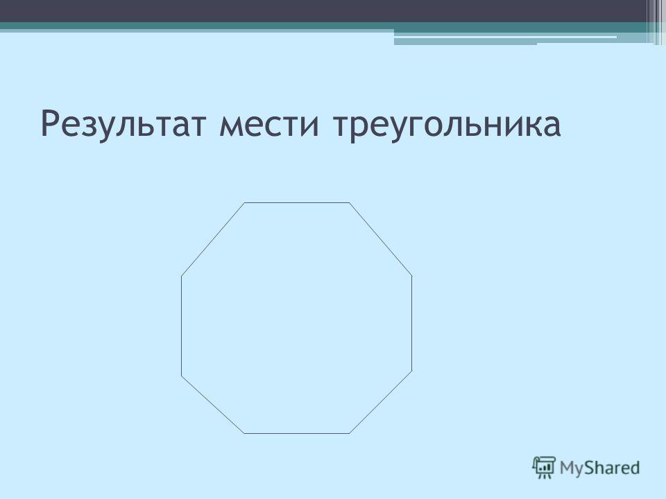 Результат мести треугольника