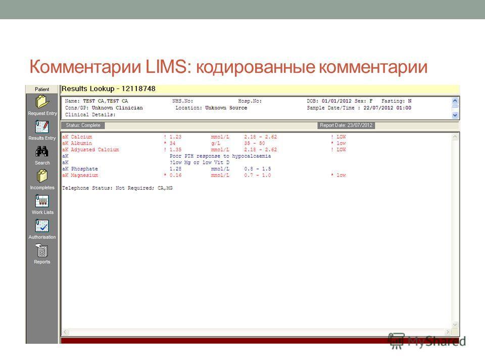 Комментарии LIMS: кодированные комментарии