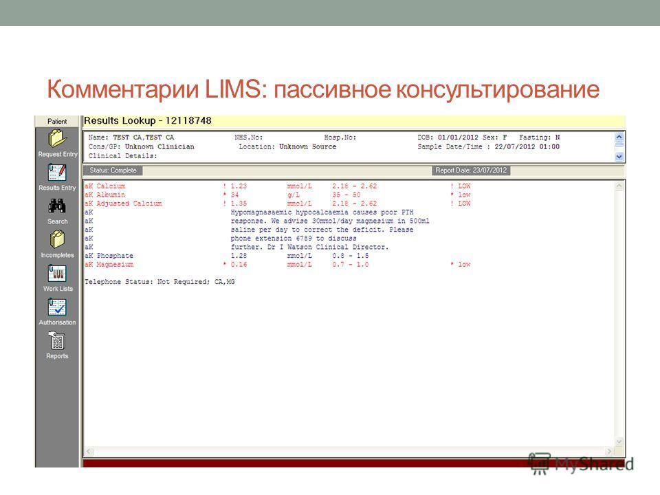 Комментарии LIMS: пассивное консультирование