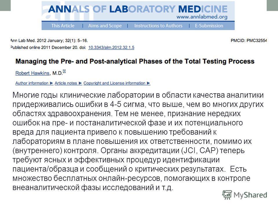 Многие годы клинические лаборатории в области качества аналитики придерживались ошибки в 4-5 сигма, что выше, чем во многих других областях здравоохранения. Тем не менее, признание нередких ошибок на пре- и постаналитической фазе и их потенциального