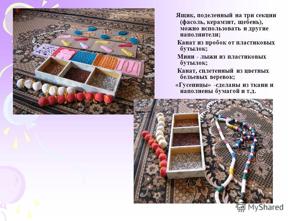 Ящик, поделенный на три секции (фасоль, керамзит, щебень), можно использовать и другие наполнители; Канат из пробок от пластиковых бутылок; Мини - лыжи из пластиковых бутылок; Канат, сплетенный из цветных бельевых веревок; «Гусеницы» -сделаны из ткан