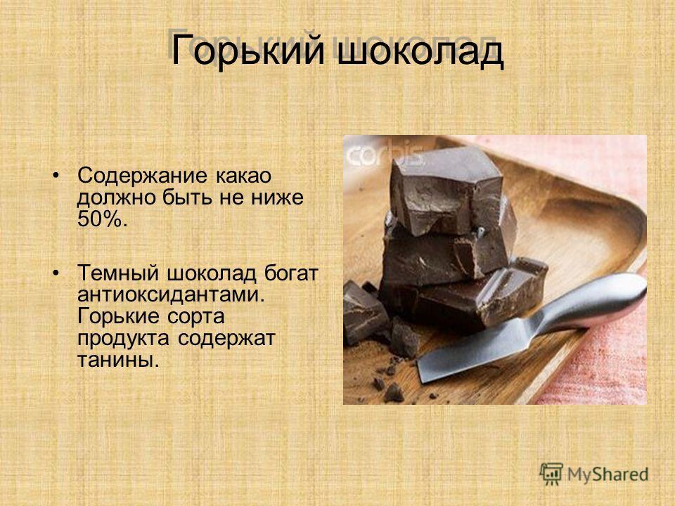 Горький шоколад Содержание какао должно быть не ниже 50%. Темный шоколад богат антиоксидантами. Горькие сорта продукта содержат танины.