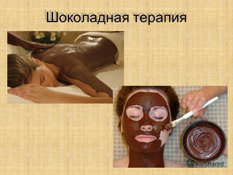 Шоколадная терапия