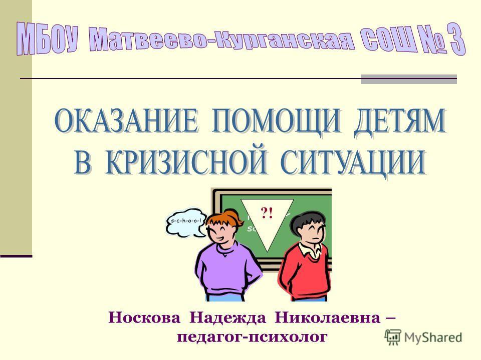 Носкова Надежда Николаевна – педагог-психолог ?!