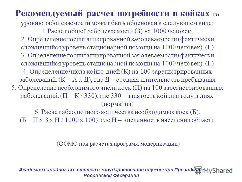 Рекомендуемый расчет потребности в койках по уровню заболеваемости может быть обоснован в следующем виде: 1.Расчет общей заболеваемости (З) на 1000 человек. 2. Определение госпитализированной заболеваемости (фактически сложившийся уровень стационарно