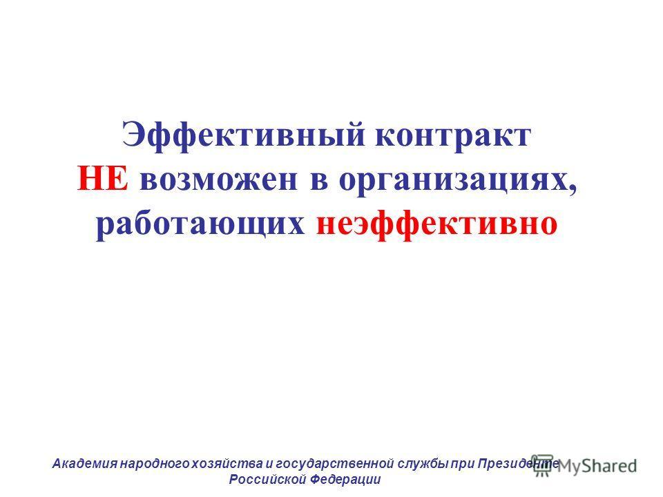 Академия народного хозяйства и государственной службы при Президенте Российской Федерации Эффективный контракт НЕ возможен в организациях, работающих неэффективно
