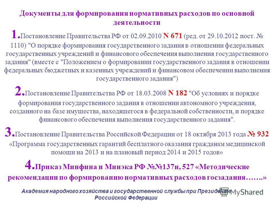 Документы для формирования нормативных расходов по основной деятельности 1. Постановление Правительства РФ от 02.09.2010 N 671 (ред. от 29.10.2012 пост. 1110)