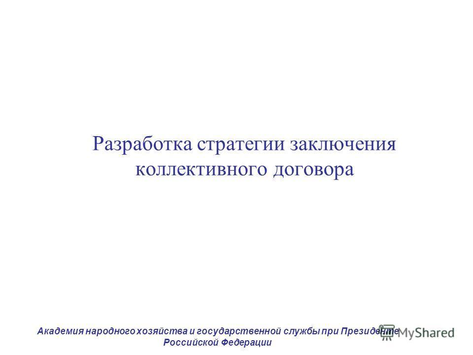Разработка стратегии заключения коллективного договора Академия народного хозяйства и государственной службы при Президенте Российской Федерации