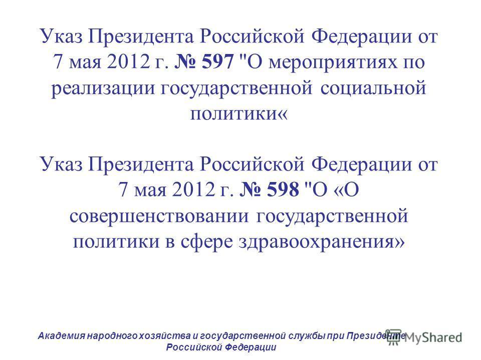 Указ Президента Российской Федерации от 7 мая 2012 г. 597