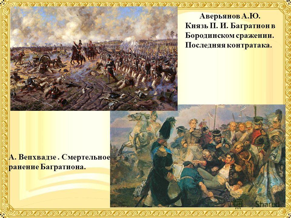 Аверьянов А.Ю. Князь П. И. Багратион в Бородинском сражении. Последняя контратака. А. Вепхвадзе. Смертельное ранение Багратиона.