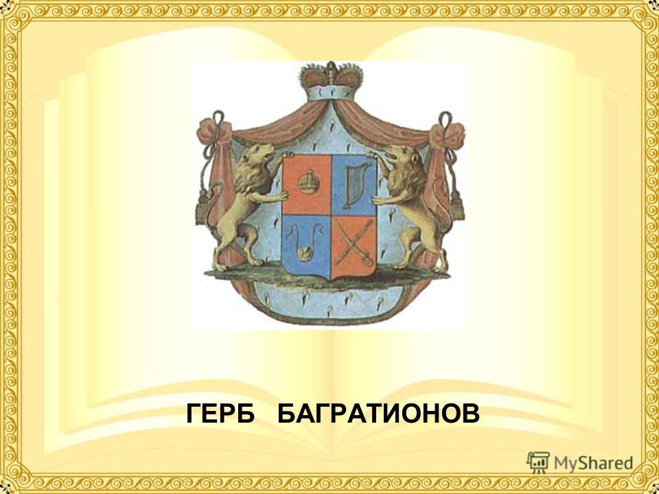 ГЕРБ БАГРАТИОНОВ