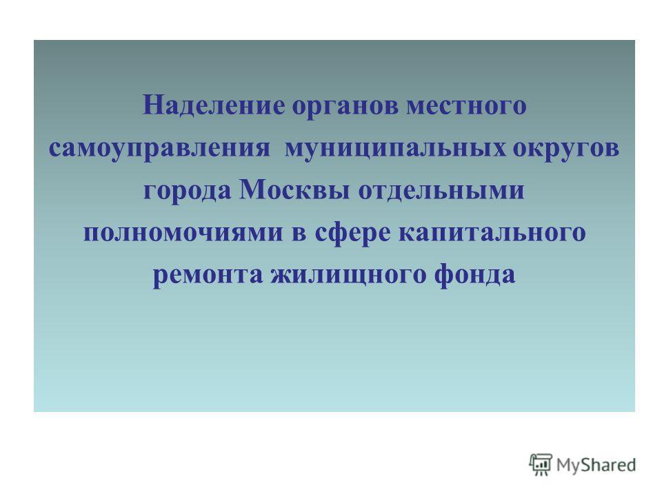 Наделение органов местного самоуправления муниципальных округов города Москвы отдельными полномочиями в сфере капитального ремонта жилищного фонда