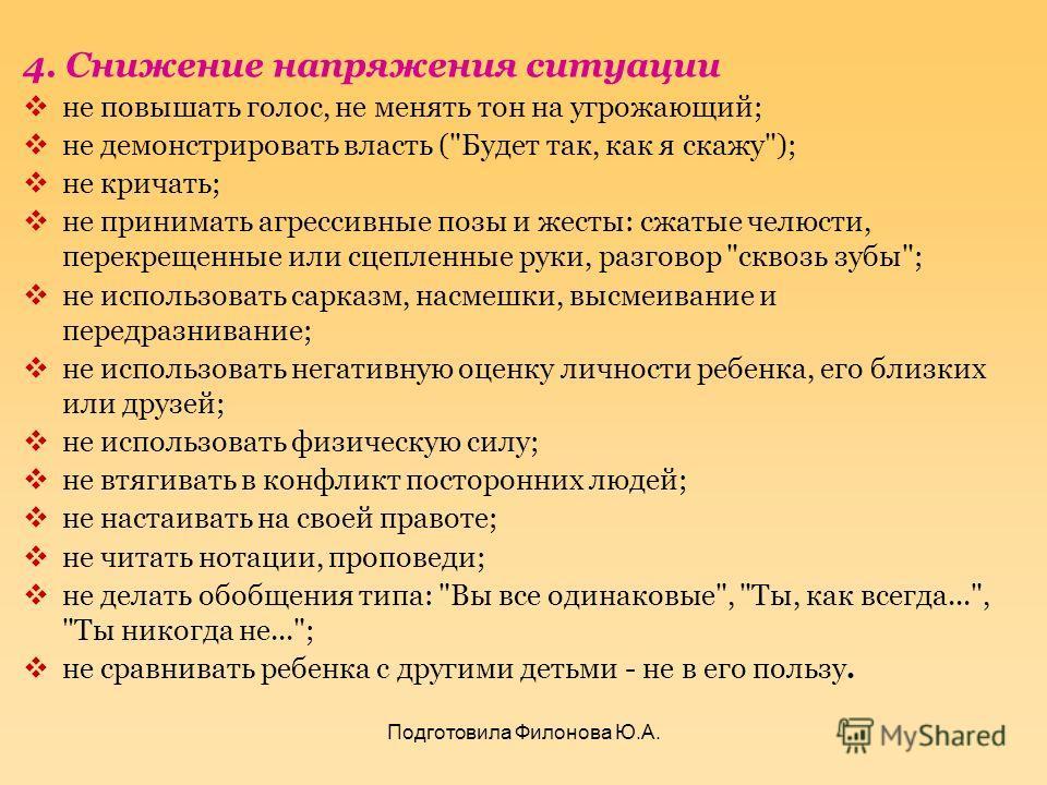 4. Снижение напряжения ситуации не повышать голос, не менять тон на угрожающий; не демонстрировать власть (