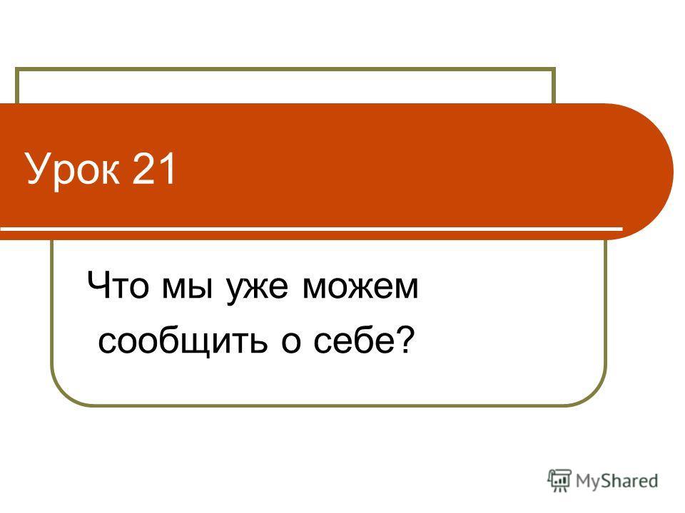 Урок 21 Что мы уже можем сообщить о себе?
