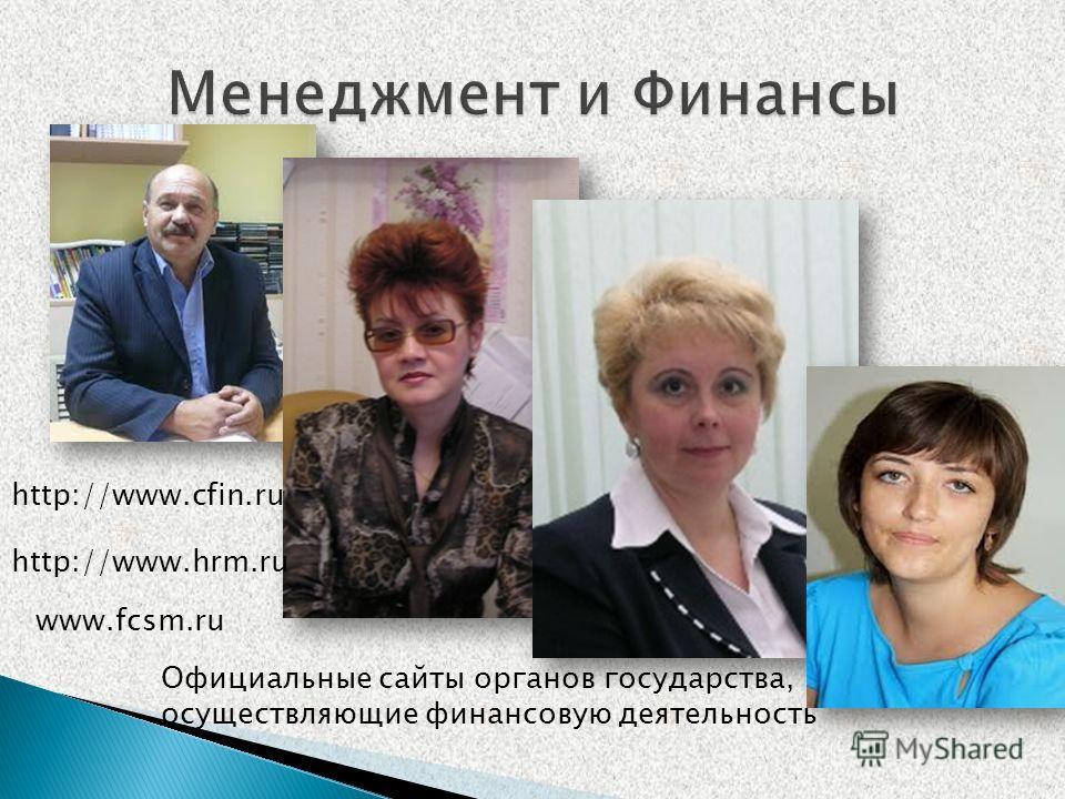 http://www.cfin.ru http://www.hrm.ru www.fcsm.ru Официальные сайты органов государства, осуществляющие финансовую деятельность
