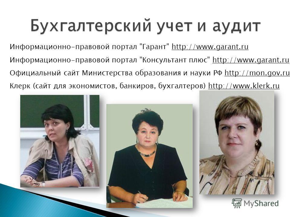 Информационно-правовой портал
